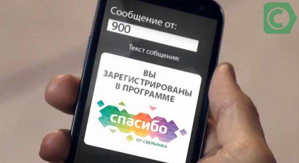 Через Мобильный банк активация программы Спасибо от Сбербанк происходит при помощи СМС