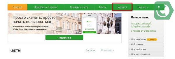 Чтобы узнать одобрен ли кредит в Сбербанке через Сбербанк Онлайн нужно зайти в Личный кабинет