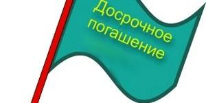 Заявление на досрочное погашение кредита в Сбербанк