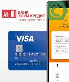 Как оплатить Хоум Кредит через Сбербанк Онлайн
