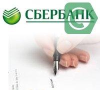 Анкета Сбербанка для получения кредита: образцы заявлений и бланков