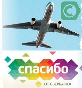 Как купить авиабилеты за Бонусы Спасибо от Сбербанка