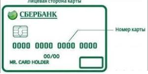 Как перевести деньги на 18 значные номера карт Сбербанка