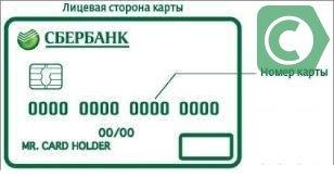как сделать перевод на 18 значную карту сбербанка