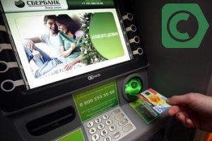 как снять наличные с кредитной карты сбербанка