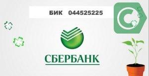 оформить кредит в сбербанке ипотека