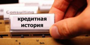 Как узнать кредитную историю в Сбербанк Онлайн