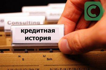 как проверить кредитную историю бесплатно в сбербанк онлайн инн и бик сбербанка россии