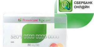 Как оплатить кредит Ренессанс через Сбербанк