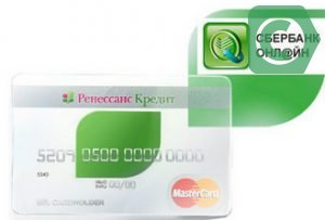 оплата ренессанс кредита через сбербанк