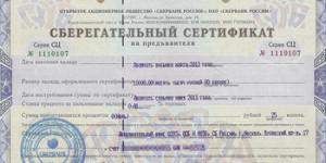 Сберегательный сертификат Сбербанка
