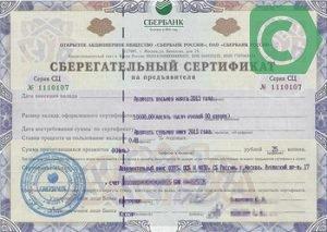 Особенности и преимущества сертификатов