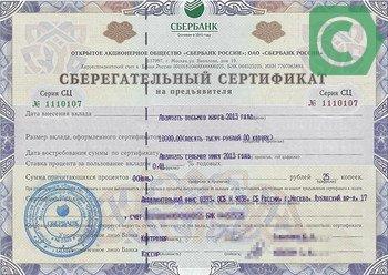 сберегательный сертификат сбербанка проценты 2016 фото