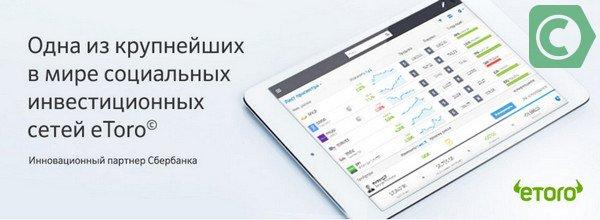 Etoro – современная инвестиционная сеть, где можно быть инвестором или трейдером