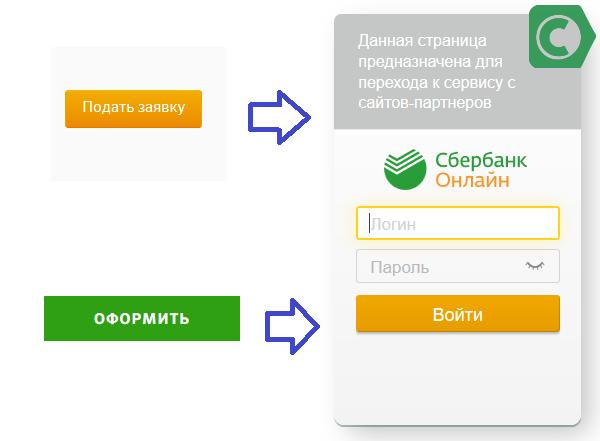 Далее сервис переадресует вас на форму заполнения анкеты