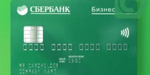 Заявление на получение корпоративной карты Сбербанка