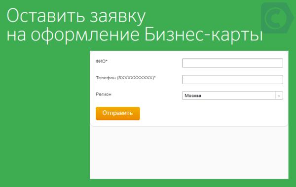 шаблон заявления на открытие карточки для бизнеса