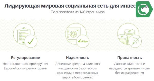 социальная инвестиционная сеть etoro