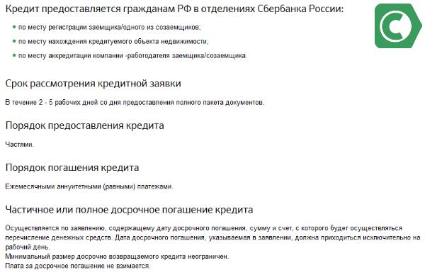 Похожие заявки на кредит: