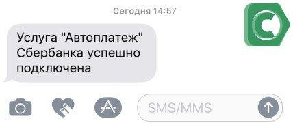 В подтверждение успеха - от оператора приходит СМС