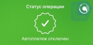 Инструкция как отключить автоплатеж Теле2 с карты Сбербанка
