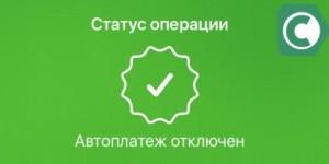 Автоплатеж Сбербанка  на Теле2 — отключить/подключить