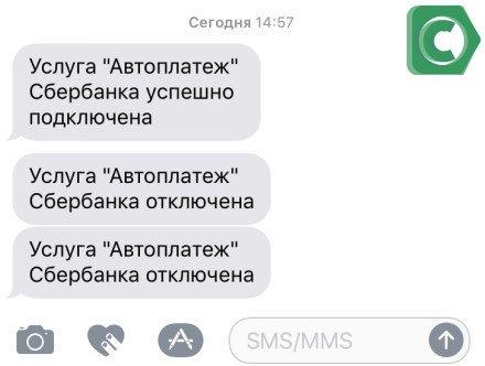 Оператор сообщает по СМС, почему-то, целых 2 раза, об отключении автоплатежа Теле2