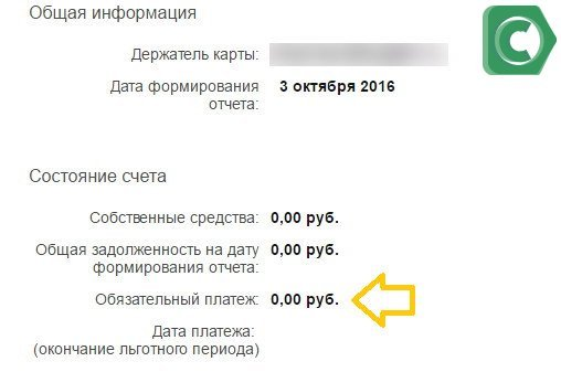 Сумма обязательного платежа, общая задолженность, беспроцентный период - легко получаем через Сбербанк Онлайн