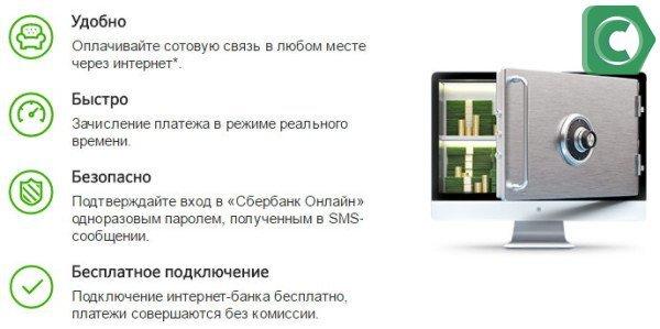 Через Сбербанк Онлайн или мобильное приложение вы сможете перевести максимум 30 000₽ за одну операцию