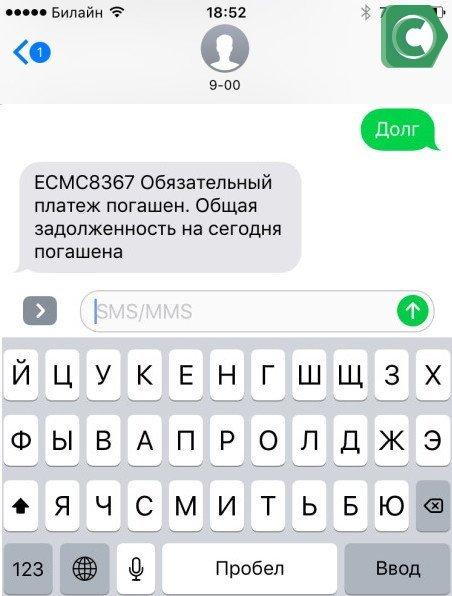 СМС-сообщение - один из вариантов получения сведений о сумме погашения