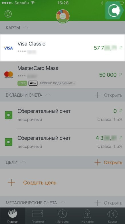Шаг 1. Выбор карты, реквизиты которой мы хотим получить (например, Visa Classic)