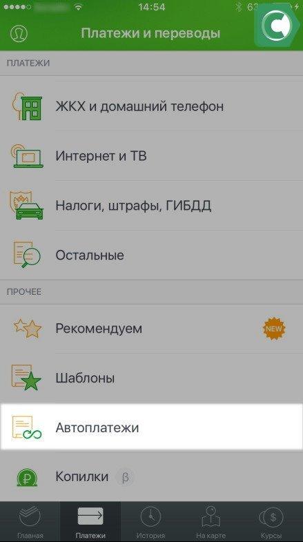 Шаг 1. Заходим в Мобильный приложение Сбербанк Онлайн и выбираем вкладку - Платежи и переходим в пункт Автоплатежи