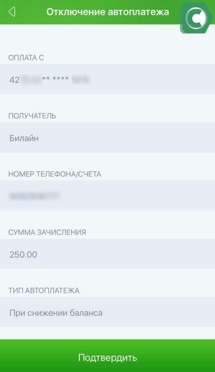 Шаг 3. Подтверждаем желание отключить автоплатеж со Сбербанка на Теле2 в режиме онлайн