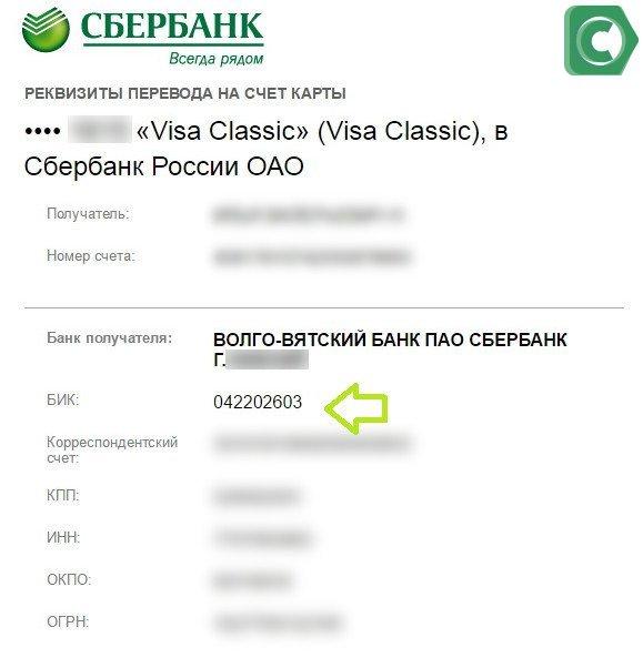 На странице для перевода на счет карточки имеется идентификатор