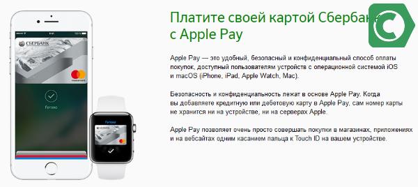 оплаты с помощью apple pay