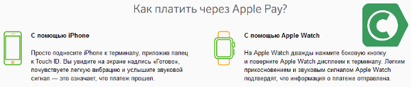 apple-pay3