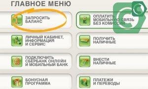 Для контроля за балансом воспользуйтесь банкоматом