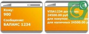 Пожалуй самым удобным способом проверки баланса по номеру карты является смс-запрос через телефон на номер 900