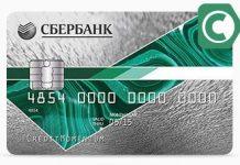 Кредитная карта Сбербанка за 15 минут
