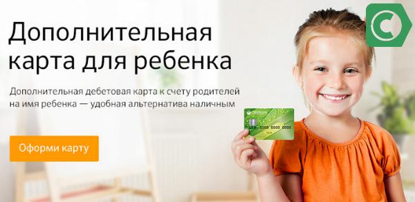 карточка для карманных расходов