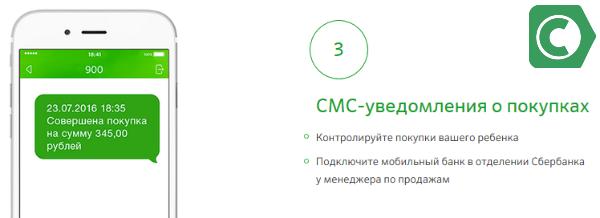 СМС-оповещение- контроль за расходами и незапланированными покупками