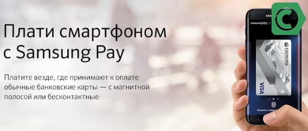 как рассчитываться samsung pay