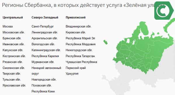 в каких регионах работает зеленая улица