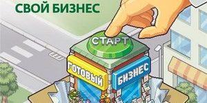 Как взять кредит для ИП и малого бизнеса в Сбербанке России
