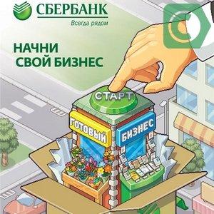 Сбербанк кредиты для малого бизнеса