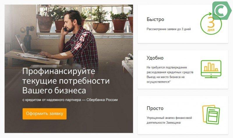 взять кредит в сбербанке россии