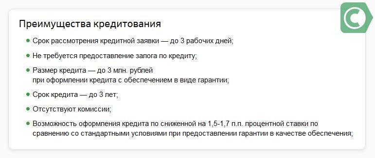 сбербанк россии кредит доверие