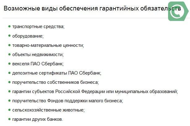 банковские гарантии сбербанка россии