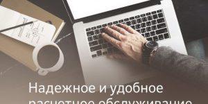 Как открыть расчетный счет в Сбербанке России для ИП и ООО