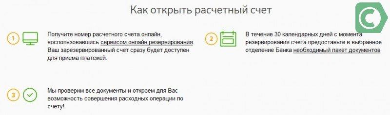 тарифы на обслуживание расчетного счета в сбербанке